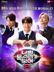 엠넷 ''너의 목소리가 보여 8''의 공식 포스터로, 하단 중앙 프로그램 명이 삽입 되어 있고, 왼쪽부터 유세윤, 김종국, 이특이 각각의 포즈를 잡고 있다.