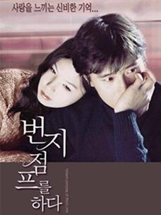 이병헌, 故 이은주 주연의 ''번지점프를 하다'' 포스터가 삽입되어 있다.