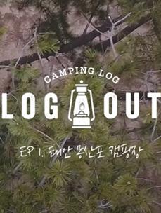 LOG OUT 캠핑로그 포스터