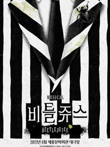 정성화 주연의 뮤지컬 ''비틀쥬스'' 메인 포스터로, 극중 비틀쥬스가 입는 블랙 & 화이트 컬러의 옷이 배경으로 ''비틀쥬스'' 타이틀이 삽입 되어 있다.
