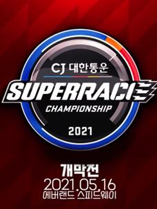 2021 CJ대한통운 슈퍼레이스 개막전 홍보 이미지