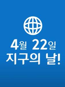 CJ대한통운 4월 22일 지구의 날