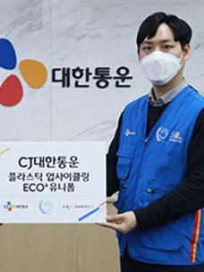 CJ대한통운 직원이 폐플라스틱 업사이클링 통해 제작한 'ECO+ 유니폼'을 입고 기념 촬영하고 있다.