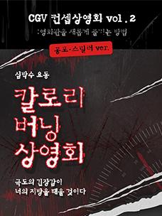 칼로리버닝상영회 포스터