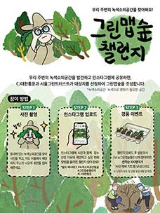 그린맵숲 챌린지 포스터