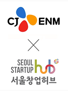 CJENM 로고와 서울창업허브 로고