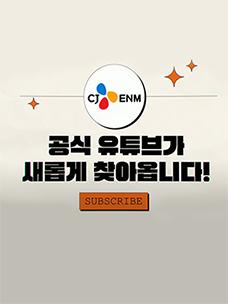 CJENM 공식 유튜브 채널 티저 포스터