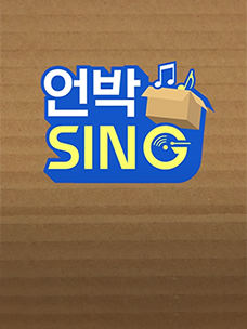 언박SING 택배송 포스터