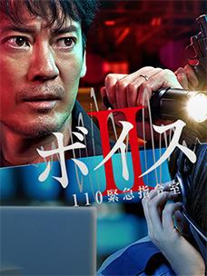 보이스 시리즈 포스터