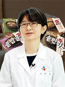 CJ제일제당 연구원 오예진님