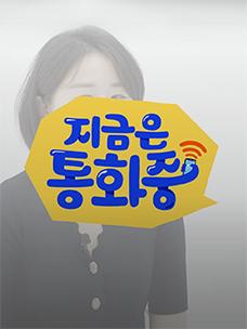"""[지금은 통화중] #환승연애 이진주PDㅣ """"과몰입주의보"""" 이진주 PD의 핸드폰을 털어보자!"""