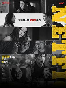 CGV, '승리호' 등 한국 넷플릭스 영화 7편 상영