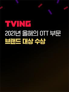 티빙(TVING)이 소비자 투표로 진행된 '2021 올해의 브랜드 대상' OTT 부문 1위에 올랐다.