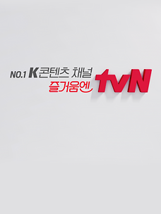 tvN로고