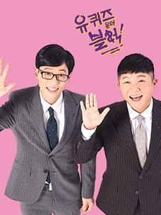tvN '유 퀴즈 온 더 블럭', 3년 만에 메가 IP로 우뚝 서다!