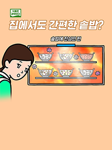솥반 챔버