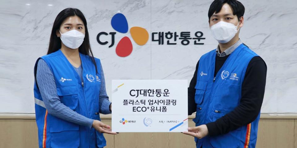 CJ대한통운은 폐플라스틱 업사이클링을 통해 제작한 친환경 'ECO+ 유니폼' 2