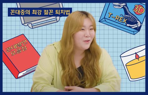 [고민돌잡이 EP.02] 꽃길 대신 걷게된 꼰대길? 열 받을 땐 가뿐하게, 받아칠 땐 묵직하게!