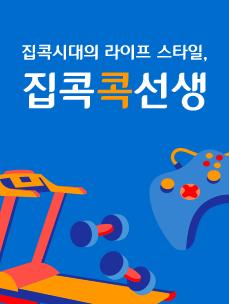 [집콕 콕선생] CJ대한통운 빅데이터📦로 알아본 2020 K-집콕 트렌드 🏠