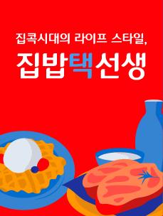 [집밥택선생] CJ대한통운 빅데이터📦가 알려주는 '먹는 데 진심인 우리의 달라진 K-밥상🍚'