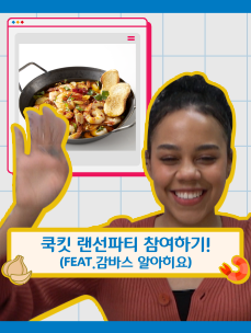 [CJ LAB] EP.03-1 소울푸드를 만난 쿡킷 랜선시식회🎈(feat.감바스🇪🇸)