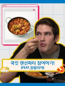 [CJ LAB] EP.03-2 🔥미쿡 찐감성 잠발라야 🔥 쿡킷 랜선시식회 2교시!