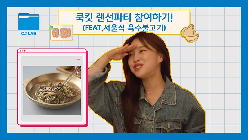 [CJ LAB] EP.03-3 이런 K-불고기 먹어봤어?🍽 쿡킷 홈파티!(A.K.A 서울식 육수불고기🇰🇷)