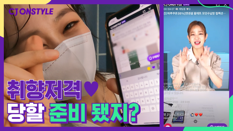 [CJ LAB] EP.04 🙊🎥 내 취향 저격하는 💘 라이브커머스 세상!..