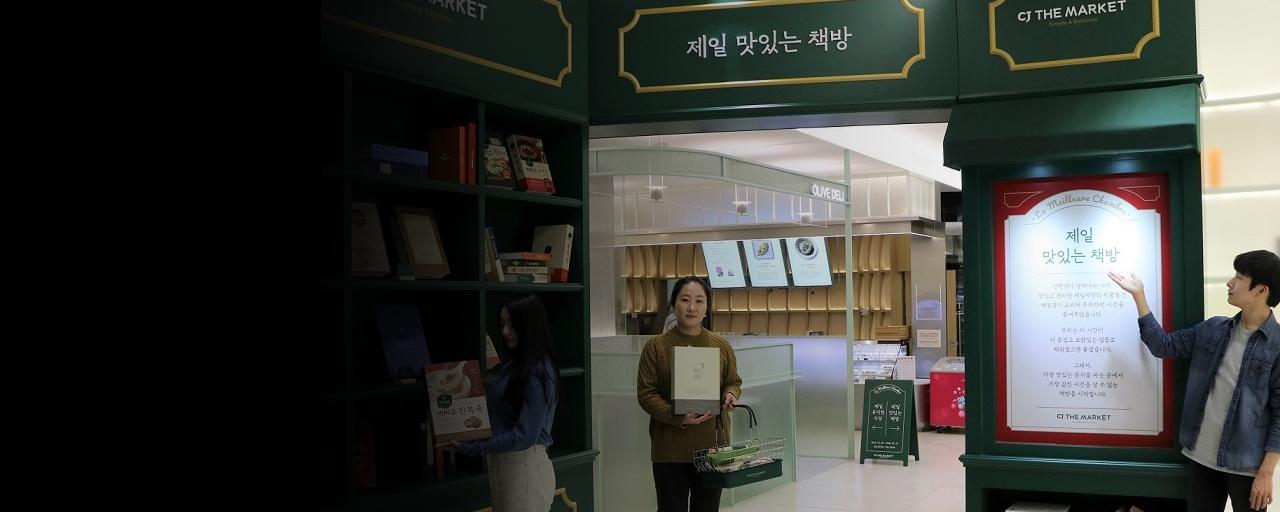 CJ제일제당, 색다른 식문화 공간 선보여.. '제일 맛있는 책방' 운영