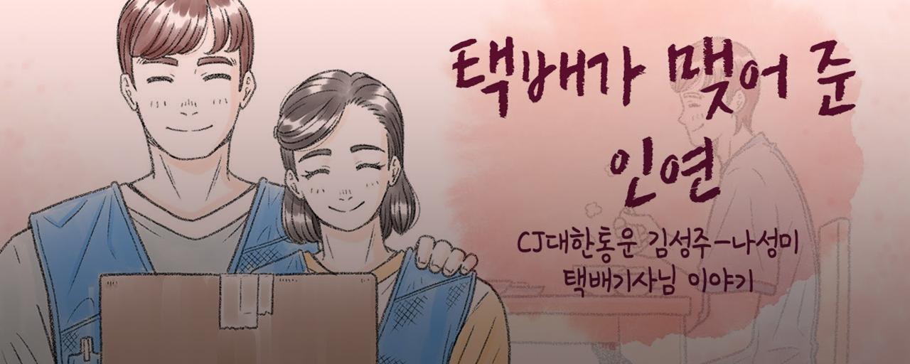 택배가 맺어준 인연 l 감동실화 그린동화 ep.11
