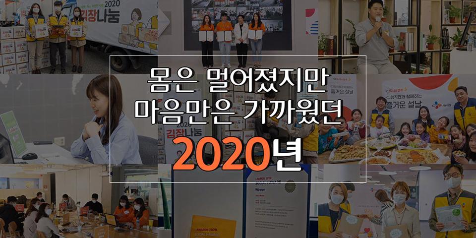 CJ나눔재단의 2020년 영상