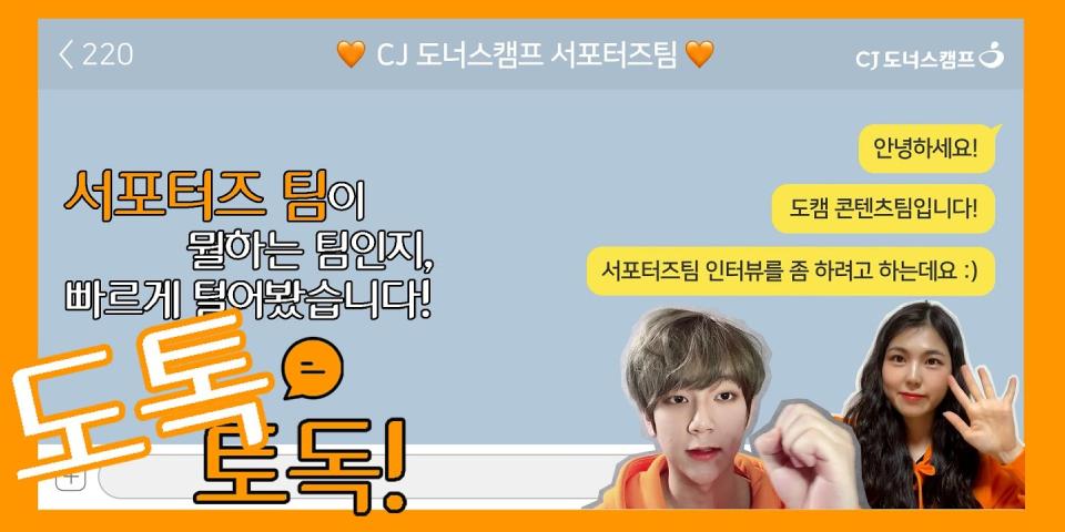 문화꿈지기 대학생봉사단 서포터즈팀